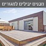 מבנים יבילים למגורים