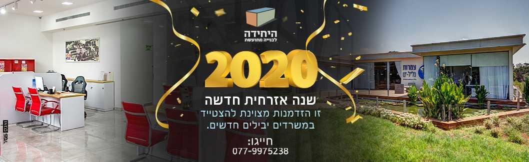 2020 שנה אזרחית חדשה זו הזדמנות מצוינת להצטייד במשרדים יבילים חדשים חייגו:  077-9975238